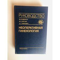 Бодяжина В.И., Сметник В.П., Тумилович Л.Г. Неоперативная гинекология: Руководство для врачей