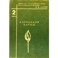 Коррекция кармы и кармические задачи, Лазорев, 3 книги