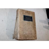 Книга И.Руфанов учебник общей хирургии медгиз 1948