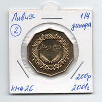 Ливия - 1\4 динара 2001 года - 2