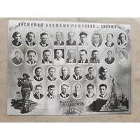 ФОТОГРАФИЯ ИНСТИТУТ МЕТАЛЛОВ И ЗОЛОТА МОСКВА 1938 ГОД.