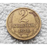 2 копейки 1978 СССР #13