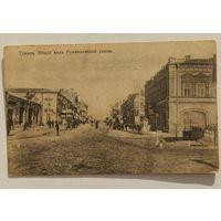 Гомель общий вид румянцевской улицы распродажа коллекции