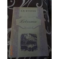 """Книга """"Повести"""" А.И.Куприн 1949 год"""