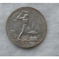 50 копеек 1927 год