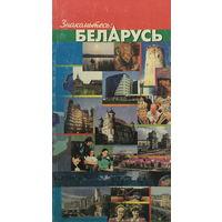 ЗНАКОМЬТЕСЬ: БЕЛАРУСЬ, брошюра 2004г.