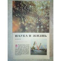 Наука и жизнь 1987 8 СССР журнал