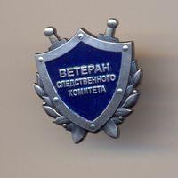 Ветеран следственного комитета (фрачник)