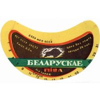 """Пивную этикетку пива  """"Беларускае ( Белорусское)""""  Слуцкого пивзавода. Вар.2."""