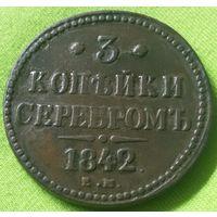 3 копейки серебром 1842 года. Распродажа.