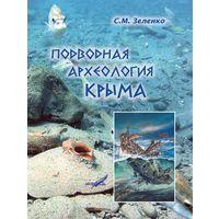 Подводная археология Крым