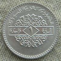 1 лира 1979 Сирия