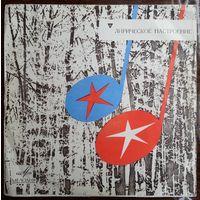 """LP ВИА """"Орэра"""" в: Лирическое настроение (1970)"""