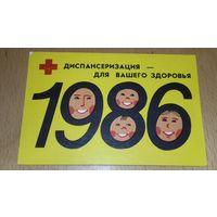 """Календарик 1986 """"Диспансеризация - для вашего здоровья"""" Общество Красного Креста Рига"""