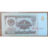 1 рубль 1961 года, серия зН - СССР - UNC