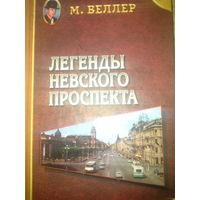 Легенды Невского проспекта.
