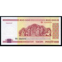 Беларусь. 500000 рублей образца 1999 года. Серия ФА. UNC