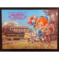 Зарубин Новосибирску 100 лет 1993 г. Чистая открытка СССР