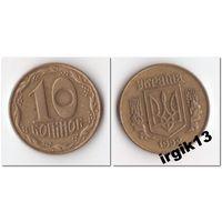 10 копеек 1992 года. Украина
