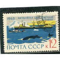 СССР 1963.. Китобойная база
