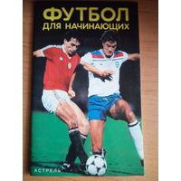 Книги о футболе