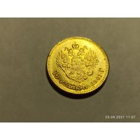 10 рублей 1901 КОПИЯ!!!
