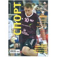 """Журнал """"Наш спорт"""". Ноябрь 2020"""