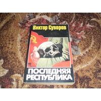 В.Суворов.Последняя республика:Почему Советский Союз проиграл Вторую мировую войну?