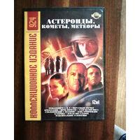 DVD-Фильмы-Астероиды-кометы-метеоры