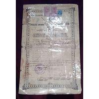 Сертификат о румынском гражданстве 1939г