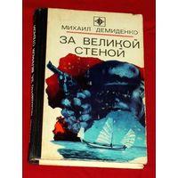 Михаил Демиденко За великой стеной // Серия: Стрела