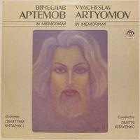 Вячеслав Артёмов - In memoriam
