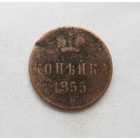 Копейка 1855