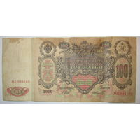 100 рублей 1910 года