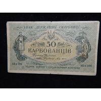 Украина 50 карбованцев 1918 г