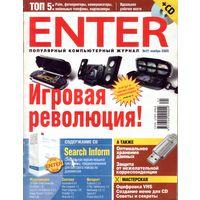 Enter #21-2005 + CD