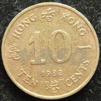 488:  10 центов 1982 Гонконг