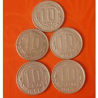 Сборный лот дореформенных монет СССР 10 коп. 1948, 1954,1955,1956,1957 гг.(5 шт.)
