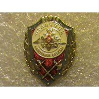 Знак - Отличник Караульной службы! Армия!