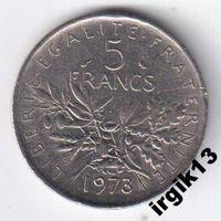5 франков 1973 г. Франция.