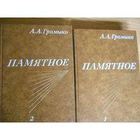 Громыко Андрей. Памятное (комплект из 2 книг).