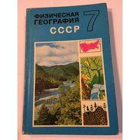 Школьный учебник СССР 7 кл Соловьев Физическая География СССР