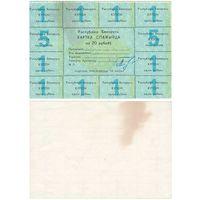 W: Карточка потребителя / картка спажыуца / 20 рублей, Беларусь, первый выпуск (1)