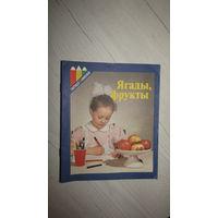 Кнiжка-маляванка. Фото Липницкого, 1993 г.\7
