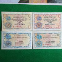 1,2,5,10 копеек внешпосылторга 1976 года