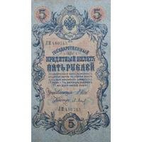 5 Рублей -1909- -d- Российская Империя - 1917 -d- *