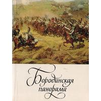 Бородинская панорама. Путеводитель.