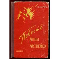 Ю. Капусто. Повесть Анны Литвейко. 1957 (Д)