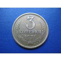 3 копейки 1971 г. СССР.