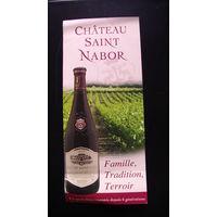 Буклет Французских виноделов   (SAINT NABOR). распродажа